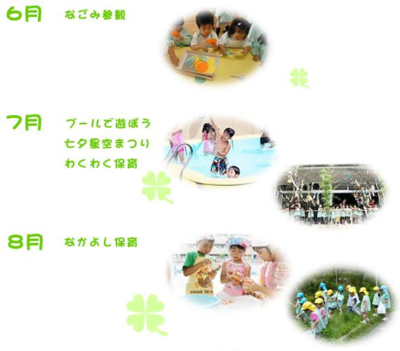 6月なごみ参観・7月プールで遊ぼう、七夕星空まつり、わくわく保育・8月なかよし保育
